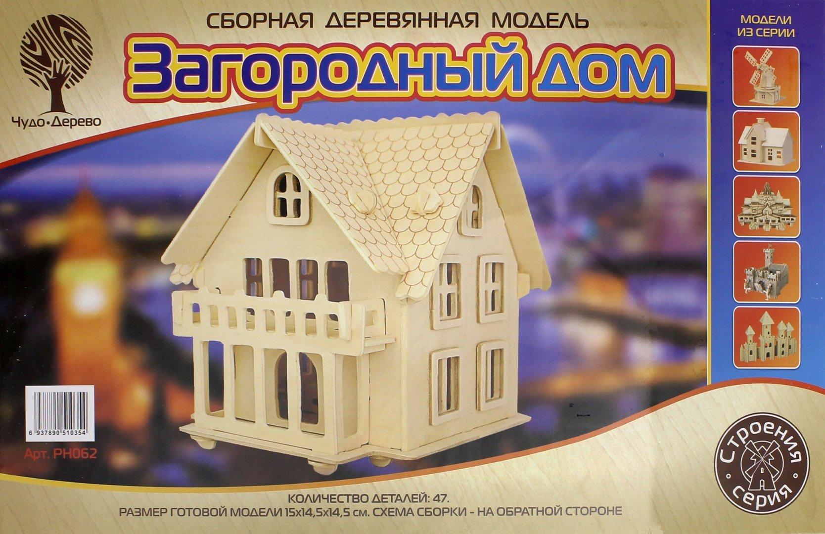 Иллюстрация 1 из 9 для Загородный домик 2 (PH062) | Лабиринт - игрушки. Источник: Лабиринт