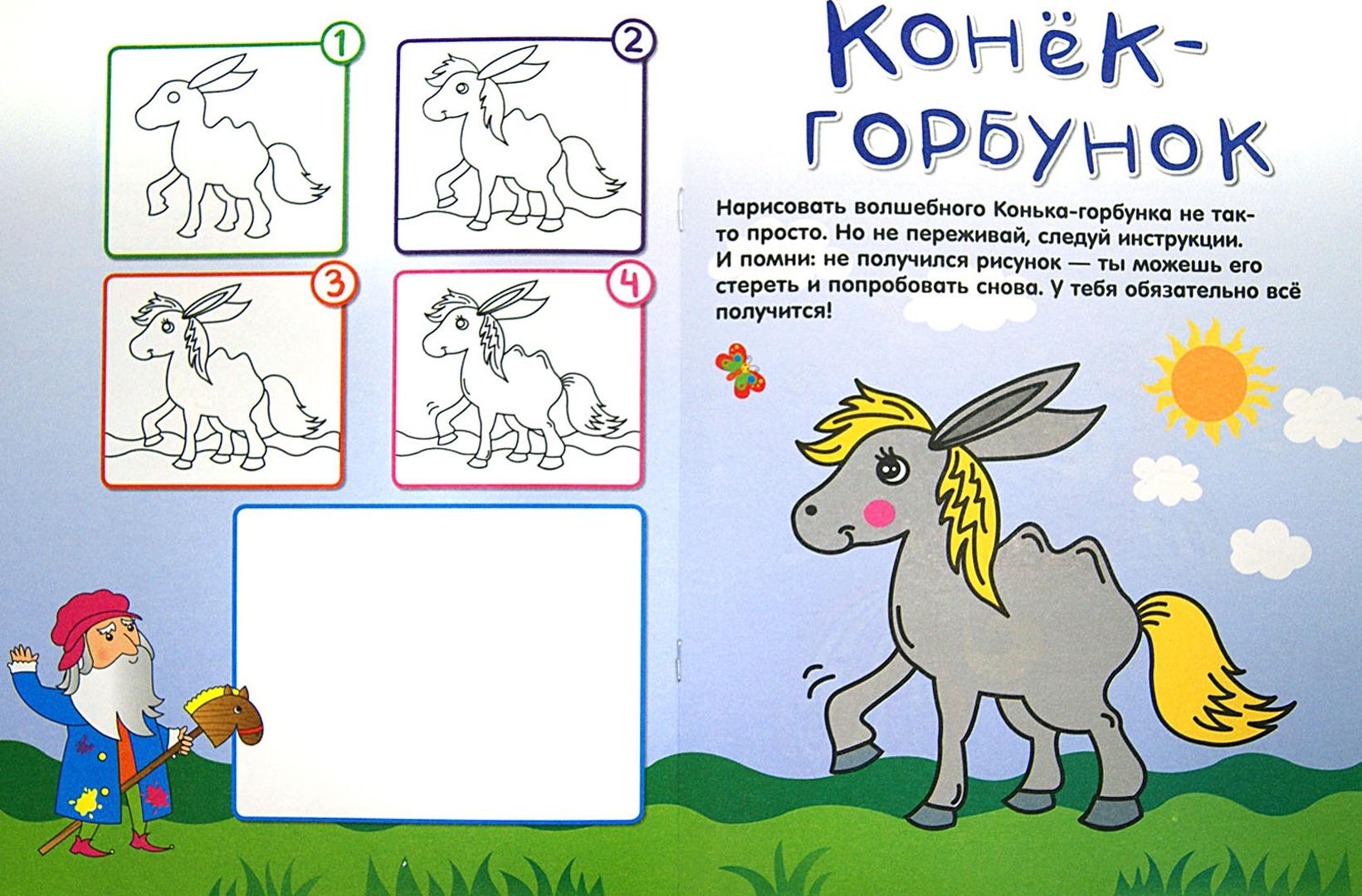 Иллюстрация 1 из 3 для Учимся рисовать. Сказки | Лабиринт - книги. Источник: Лабиринт