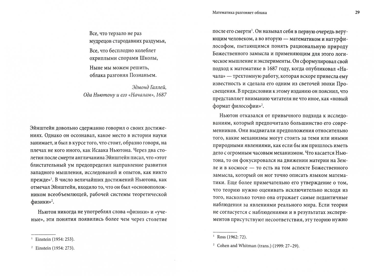 Иллюстрация 3 из 11 для Вселенная говорит языком чисел. Как современная математика раскрывает тайны природы - Грэм Фармело | Лабиринт - книги. Источник: Лабиринт