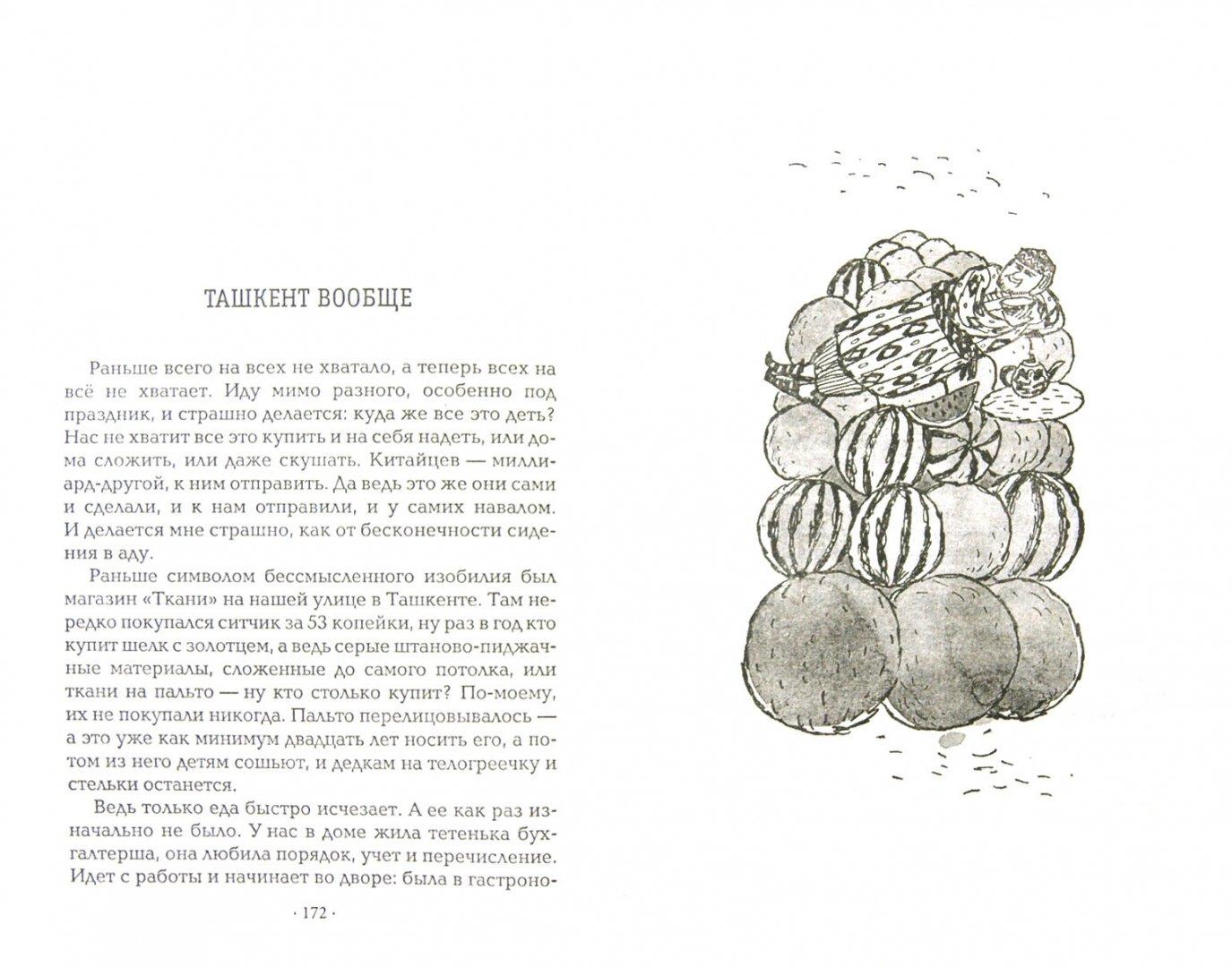Иллюстрация 1 из 16 для Нас там нет - Лариса Бау | Лабиринт - книги. Источник: Лабиринт