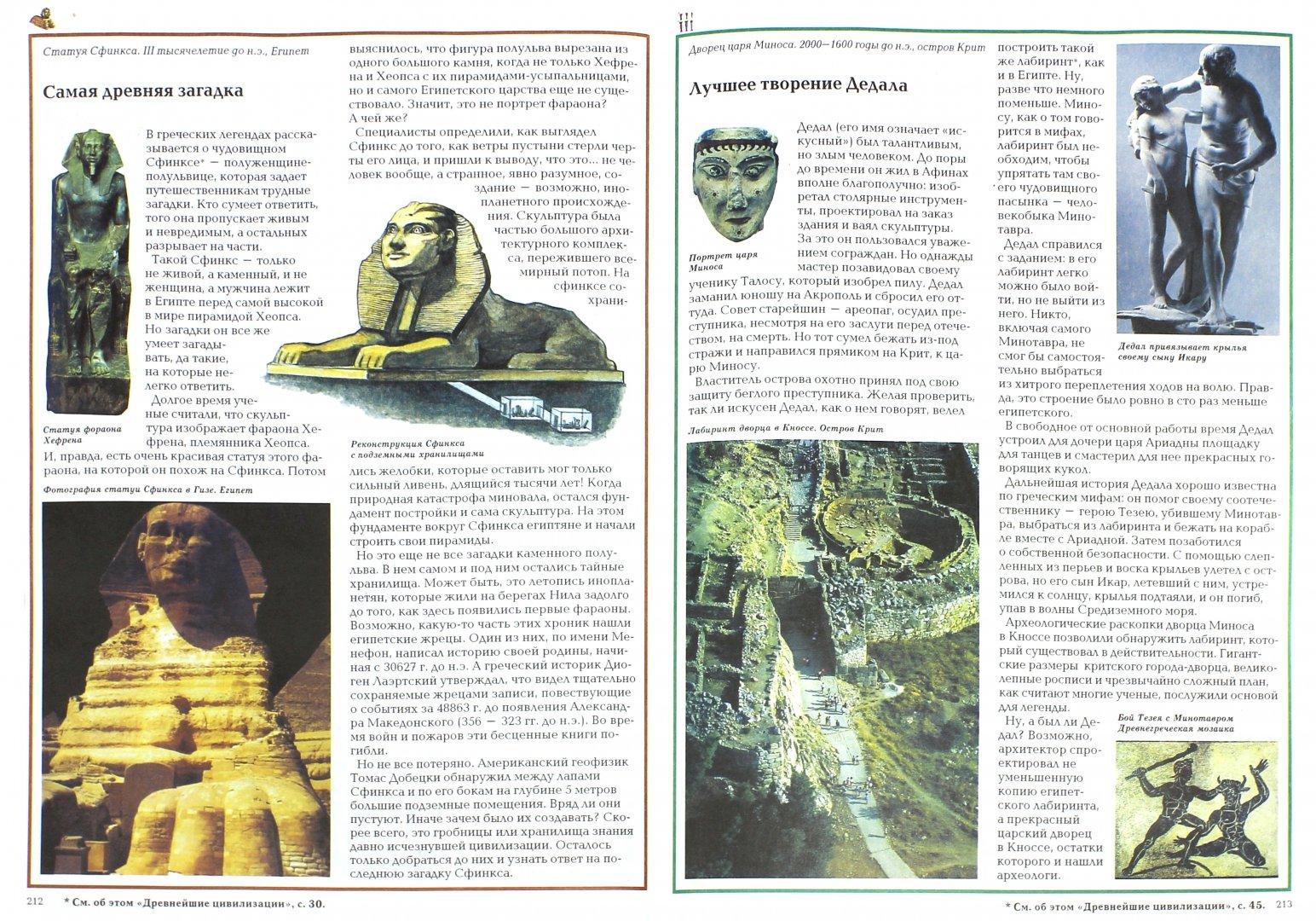 Иллюстрация 1 из 32 для Чудеса света. По странам и континентам - Калашников, Лаврова   Лабиринт - книги. Источник: Лабиринт