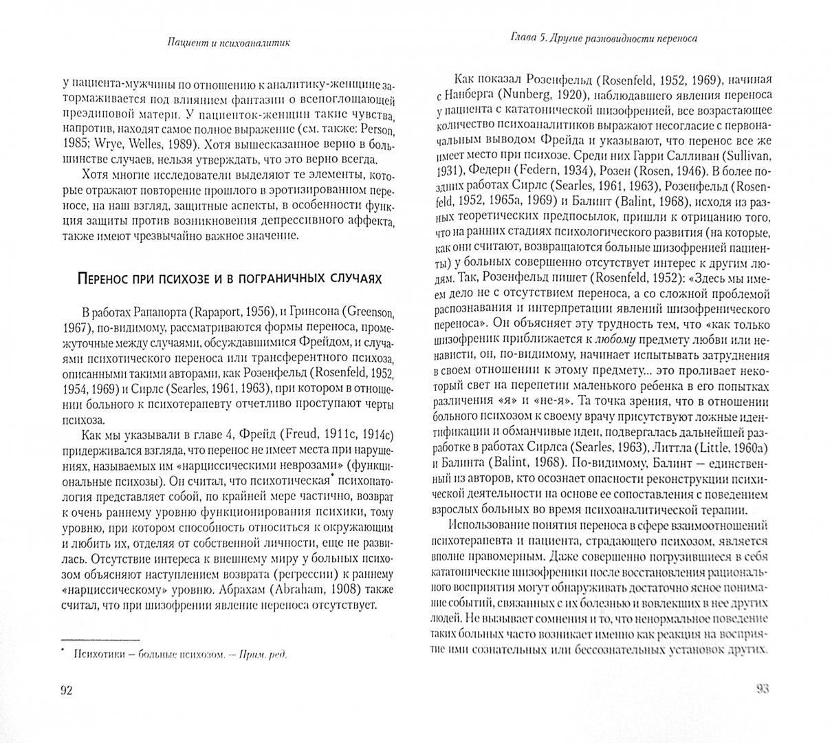 Иллюстрация 1 из 10 для Пациент и психоаналитик. Основы психоаналитического процесса - Сандлер, Дэр, Холдер | Лабиринт - книги. Источник: Лабиринт