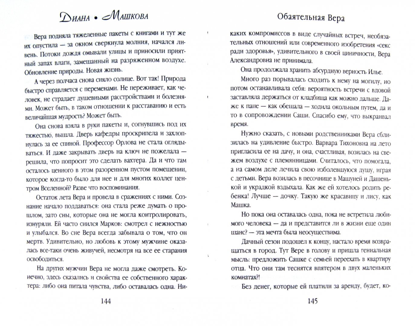 Иллюстрация 1 из 2 для Обаятельная Вера - Диана Машкова   Лабиринт - книги. Источник: Лабиринт