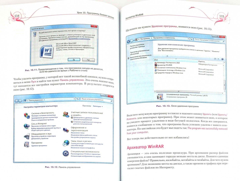 Иллюстрация 1 из 5 для Компьютер для женщин. Цветной самоучитель - Евгения Пастернак | Лабиринт - книги. Источник: Лабиринт