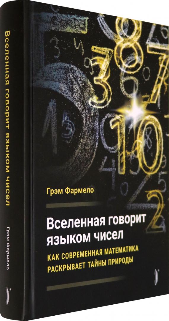 Иллюстрация 1 из 11 для Вселенная говорит языком чисел. Как современная математика раскрывает тайны природы - Грэм Фармело | Лабиринт - книги. Источник: Лабиринт