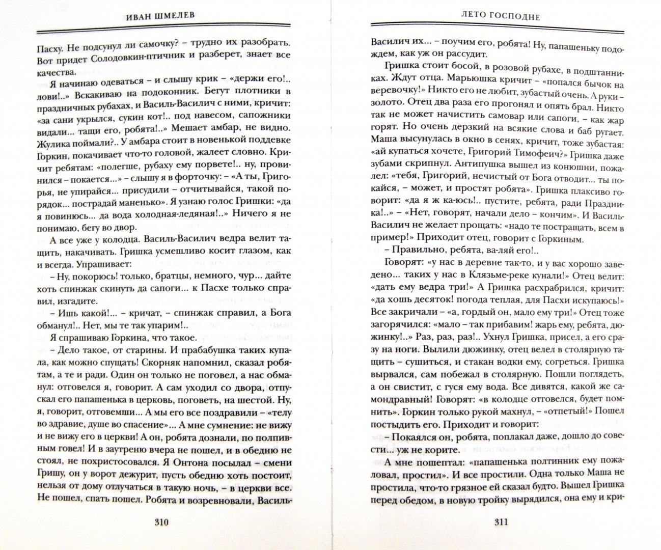 Иллюстрация 1 из 6 для Собрание сочинений в 6 томах. Том 4: Богомолье - Иван Шмелев | Лабиринт - книги. Источник: Лабиринт