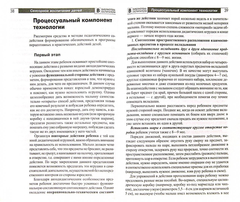 Иллюстрация 1 из 10 для Сенсорное воспитание детей раннего возраста - Юлия Хохрякова | Лабиринт - книги. Источник: Лабиринт