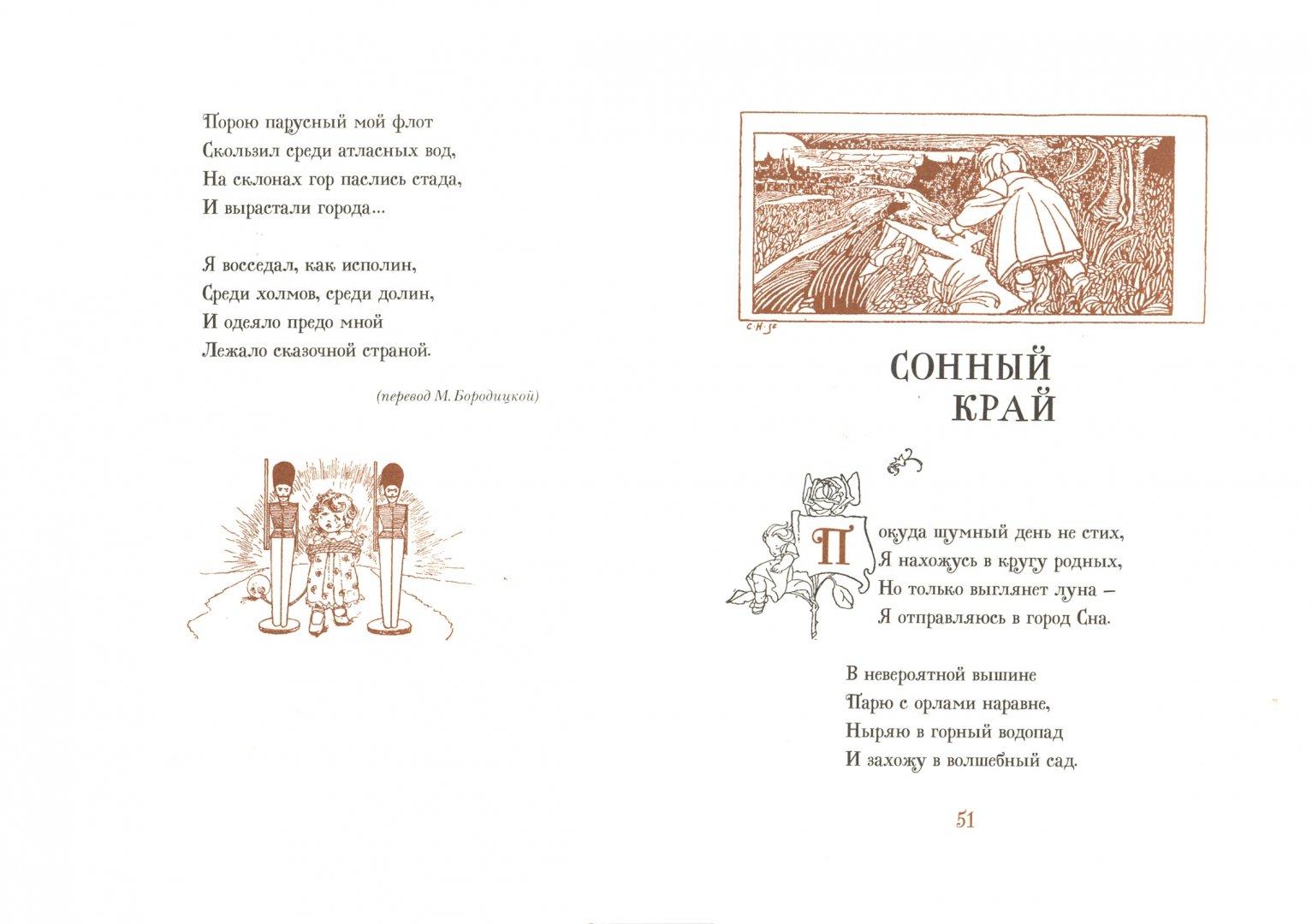 Иллюстрация 1 из 28 для Детский цветник стихов - Роберт Стивенсон   Лабиринт - книги. Источник: Лабиринт