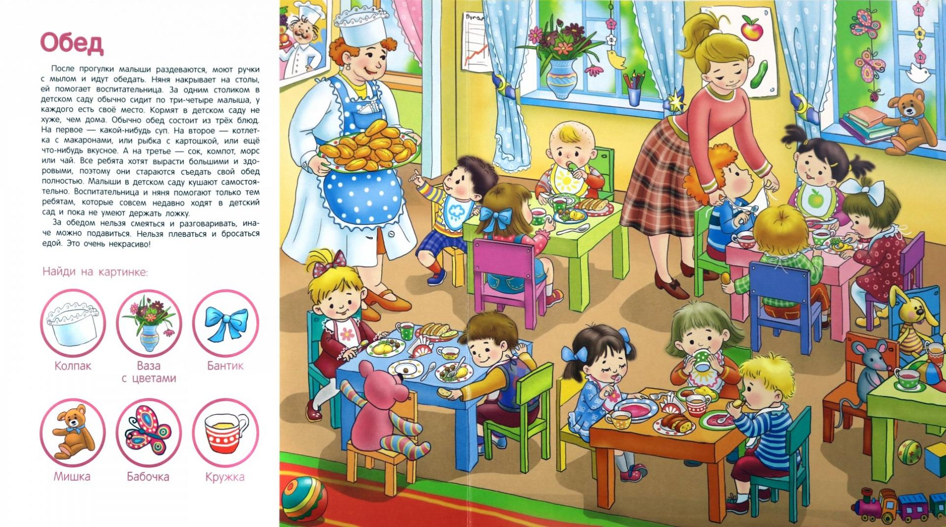 Няня в детском саду картинка