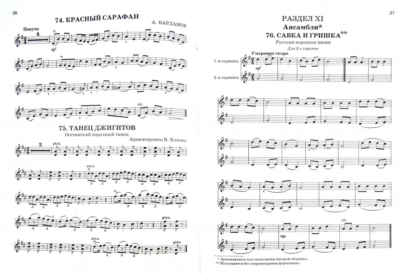 Иллюстрация 1 из 7 для Юному скрипачу: альбом пьес для учащихся младших классов ДМШ: с приложением клавира   Лабиринт - книги. Источник: Лабиринт