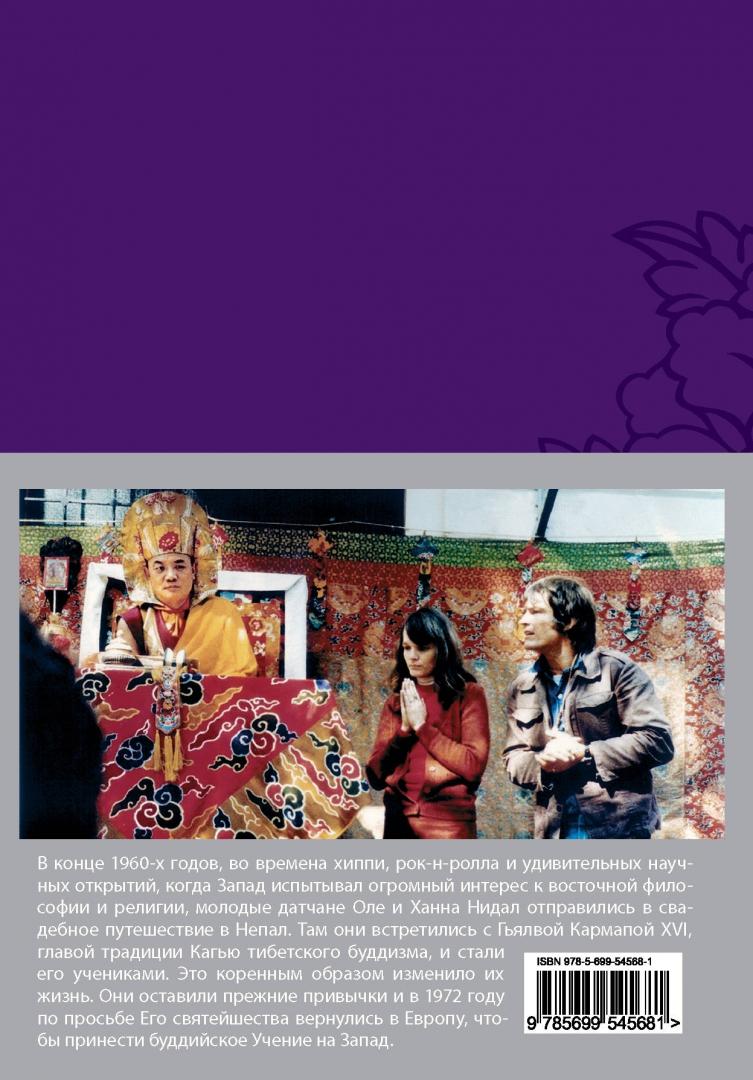 Иллюстрация 1 из 19 для Открытие Алмазного пути. Тибетский буддизм встречается с Западом - Оле Лама | Лабиринт - книги. Источник: Лабиринт