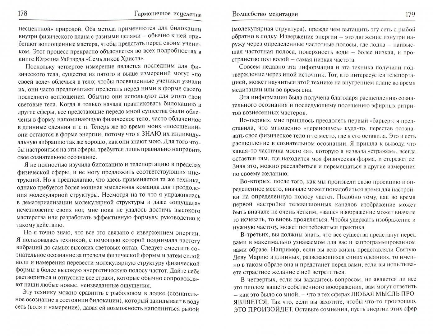 """Иллюстрация 1 из 6 для Гармоничное исцеление. Путь """"Бессмертных"""" с Джасмухин - Джасмухин   Лабиринт - книги. Источник: Лабиринт"""