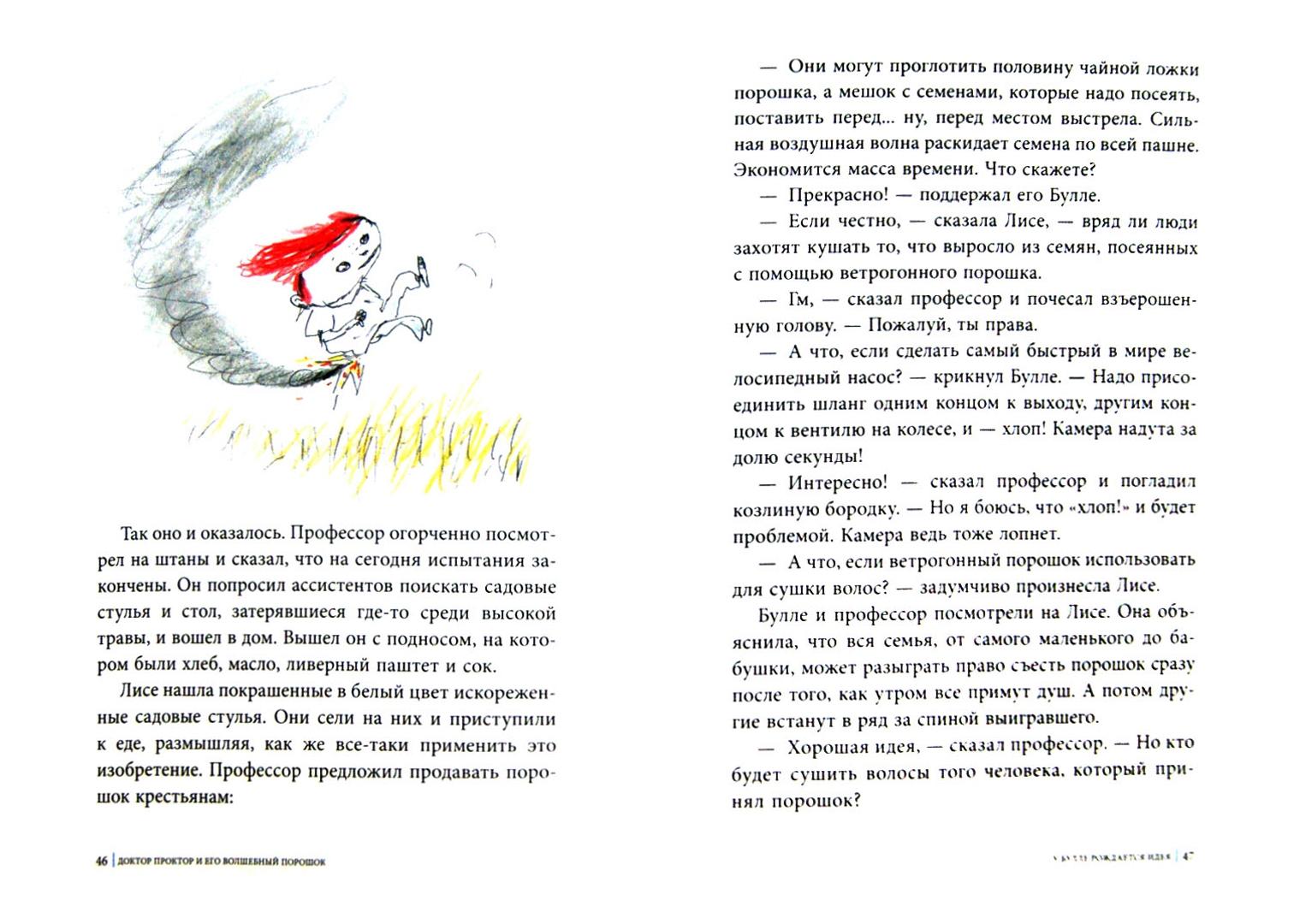Иллюстрация 1 из 22 для Доктор Проктор и его волшебный порошок - Ю Несбё   Лабиринт - книги. Источник: Лабиринт