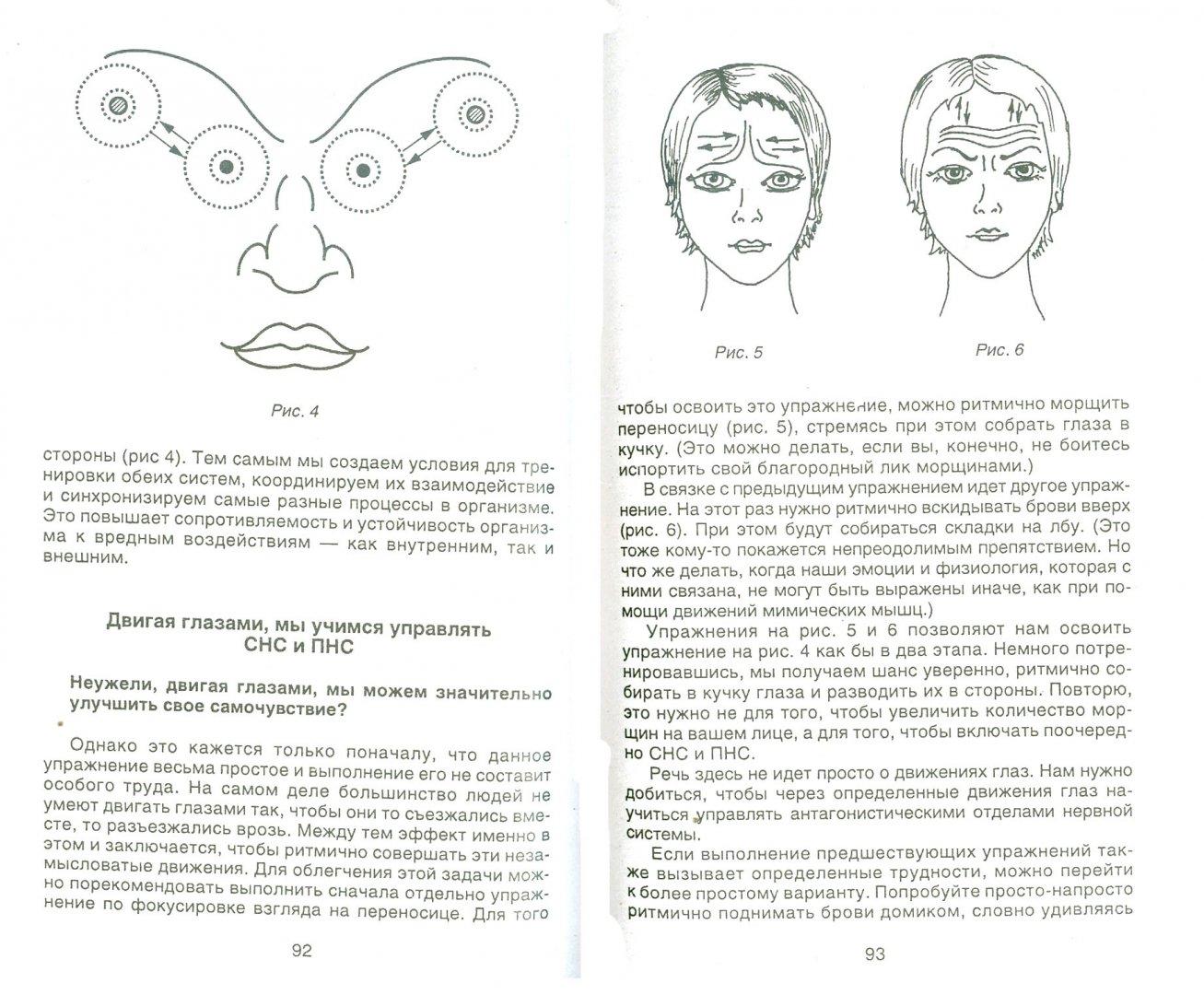 Иллюстрация 1 из 2 для Энергетика здоровья. Как помочь организму вылечить себя - Александр Белов | Лабиринт - книги. Источник: Лабиринт