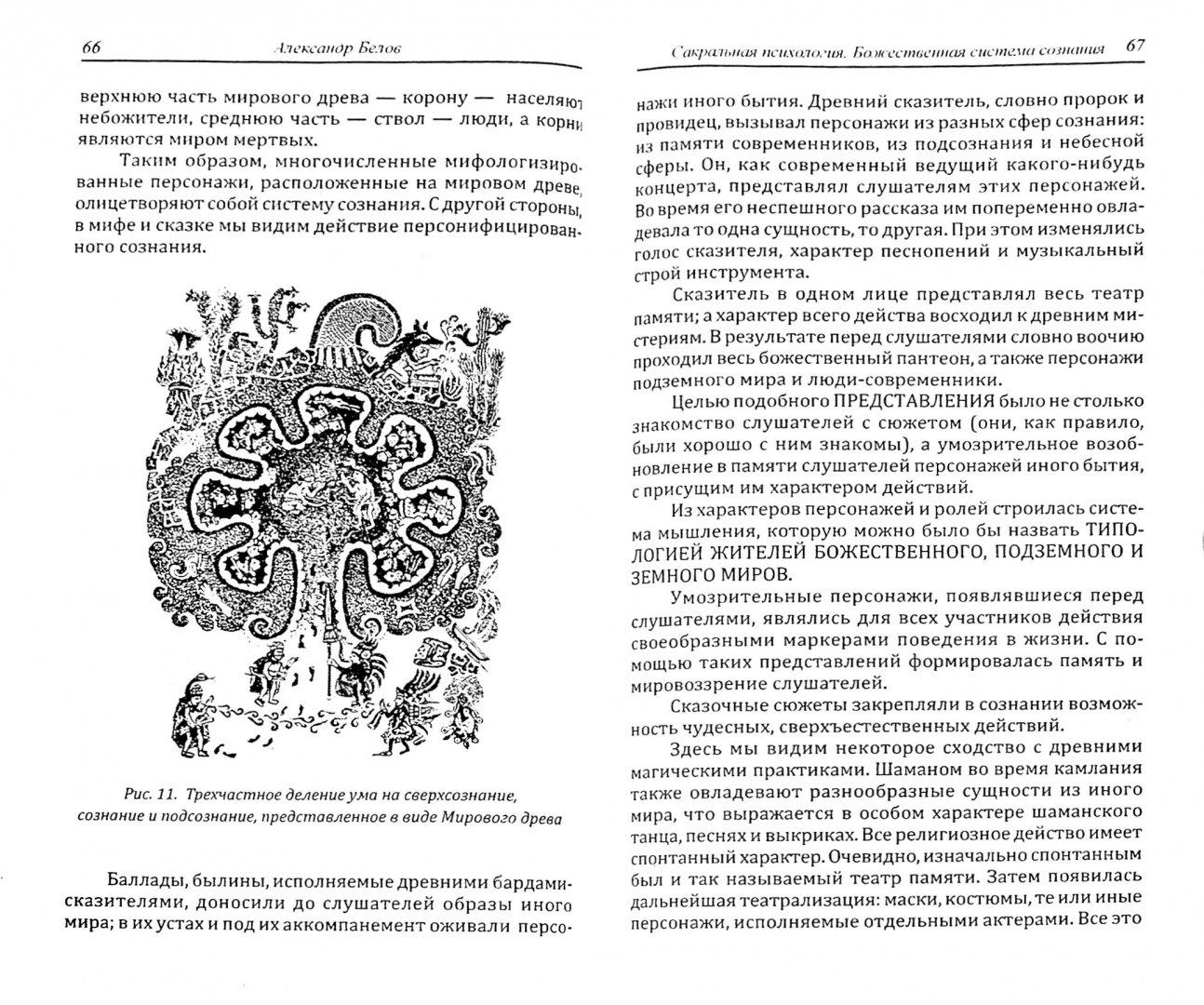 Иллюстрация 1 из 5 для Сакральная психология. Божественная система сознания - Александр Белов | Лабиринт - книги. Источник: Лабиринт