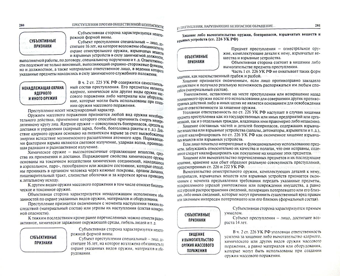 Иллюстрация 1 из 5 для Уголовное право. Особенная часть. Учебник для бакалавров - Грачева, Есаков, Корнеева   Лабиринт - книги. Источник: Лабиринт