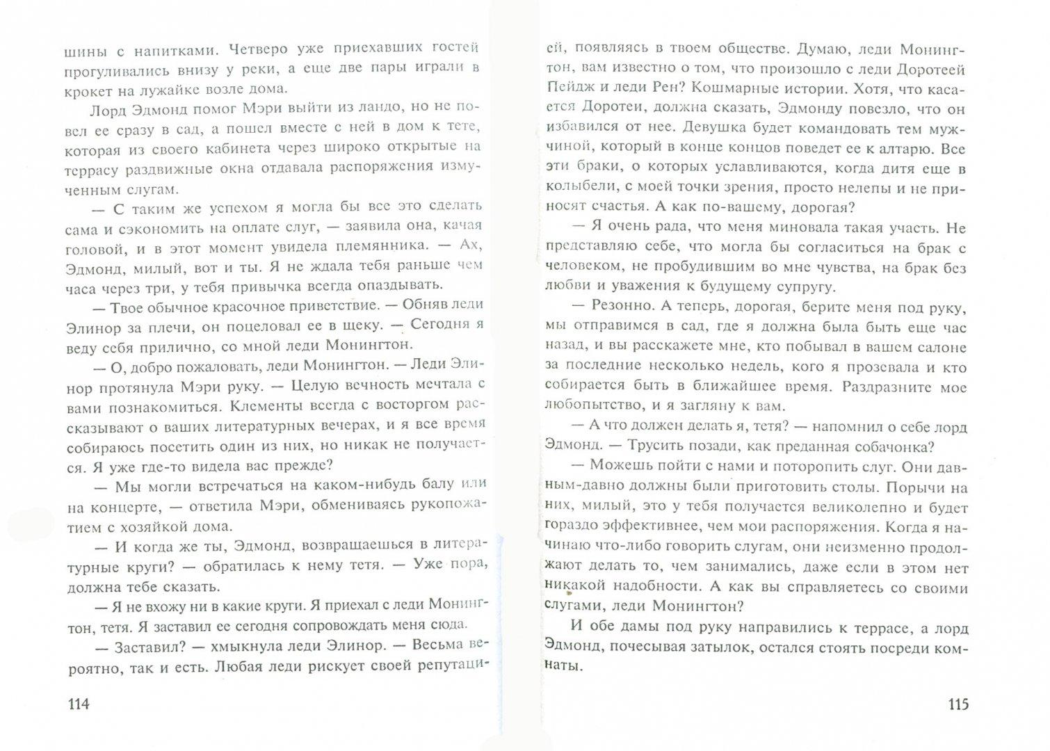 Иллюстрация 1 из 2 для Беспутный повеса - Мэри Бэлоу | Лабиринт - книги. Источник: Лабиринт