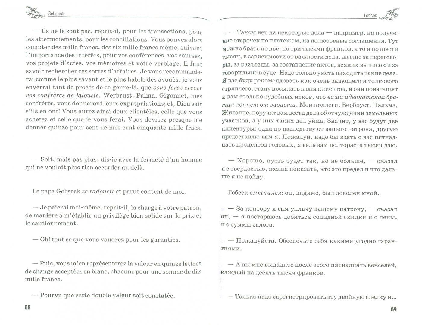 Иллюстрация 1 из 12 для Гобсек (+CD) - Оноре Бальзак | Лабиринт - книги. Источник: Лабиринт