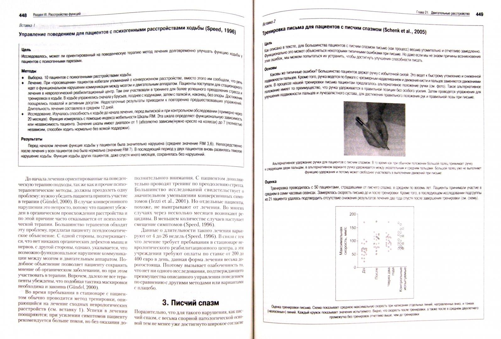 Иллюстрация 1 из 16 для Клиническая психология и психотерапия - Майнрад Перре | Лабиринт - книги. Источник: Лабиринт