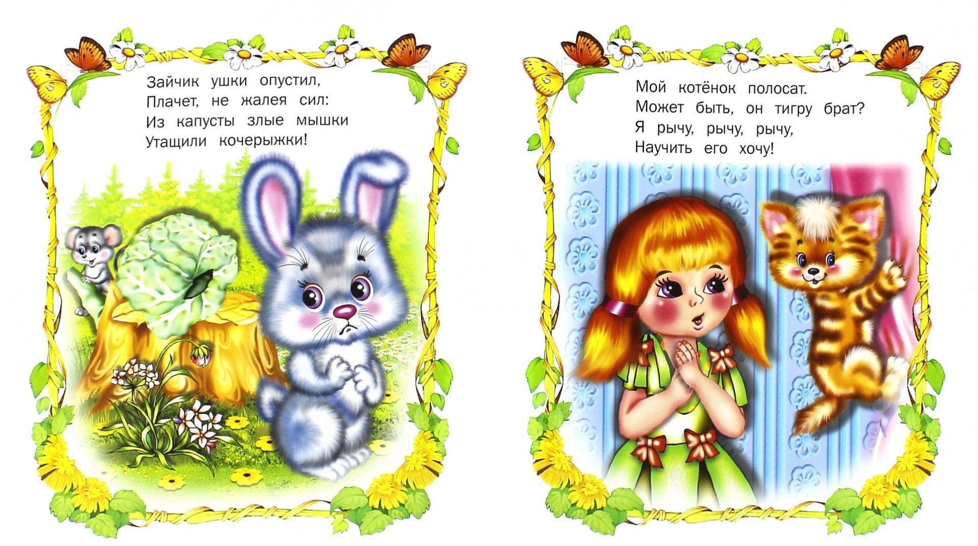 Стихи про зайку для детей 3-4 лет короткие