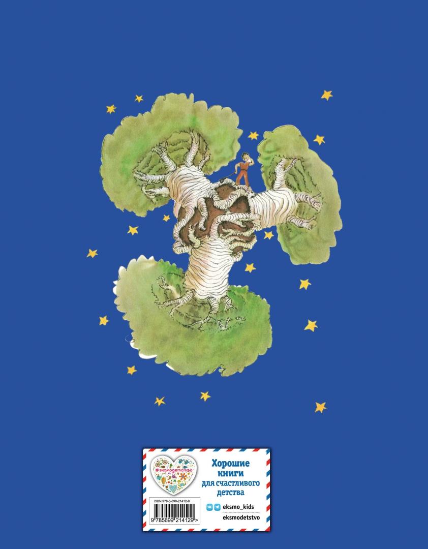 Иллюстрация 2 из 90 для Маленький принц - Антуан Сент-Экзюпери | Лабиринт - книги. Источник: Лабиринт