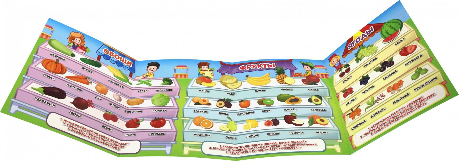 Иллюстрация 2 из 13 для Длинная книжка. Овощи, фрукты и ...