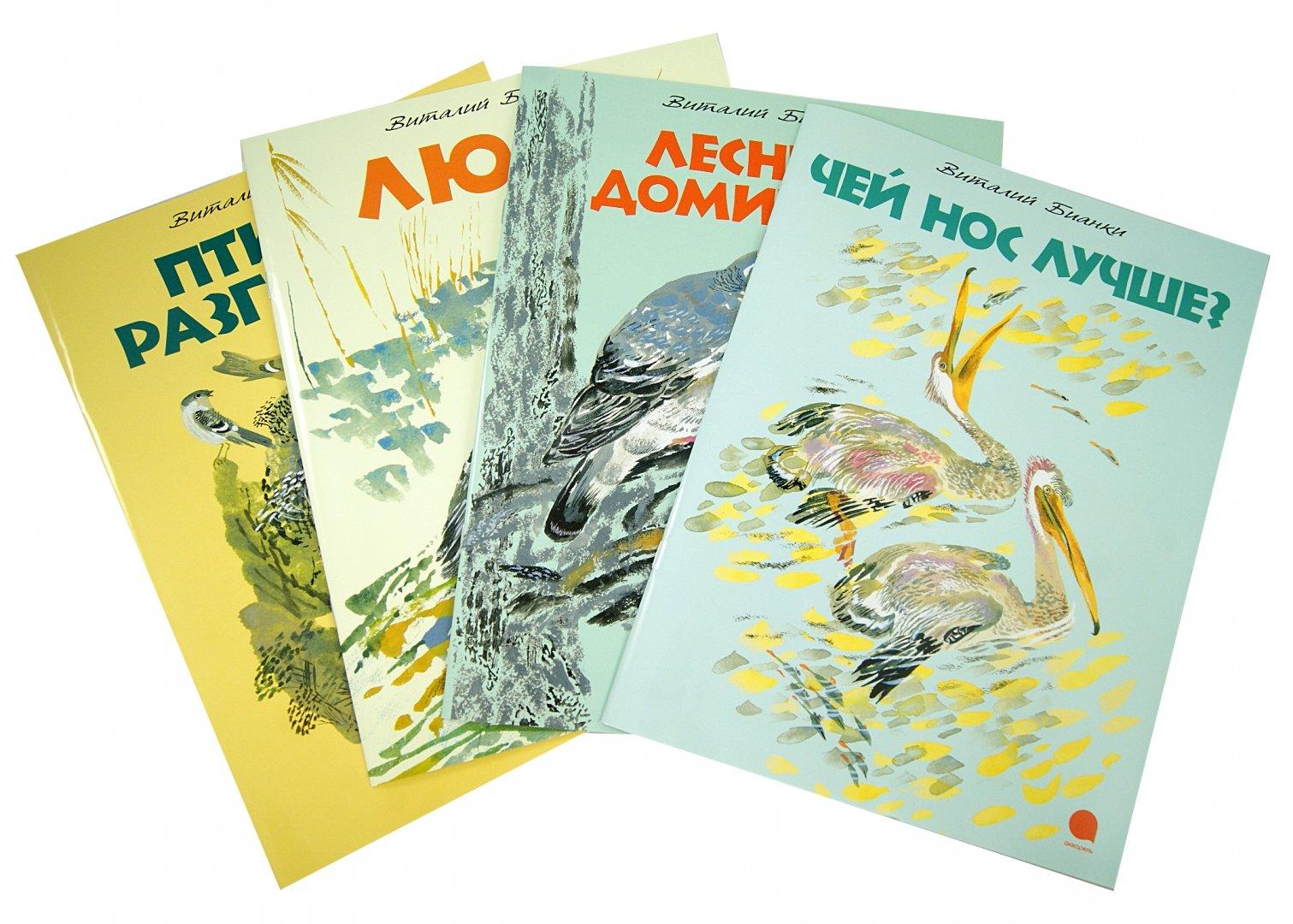 """Иллюстрация 1 из 7 для Комплект """"Лесные сказки"""" (4 книги) - Виталий Бианки   Лабиринт - книги. Источник: Лабиринт"""