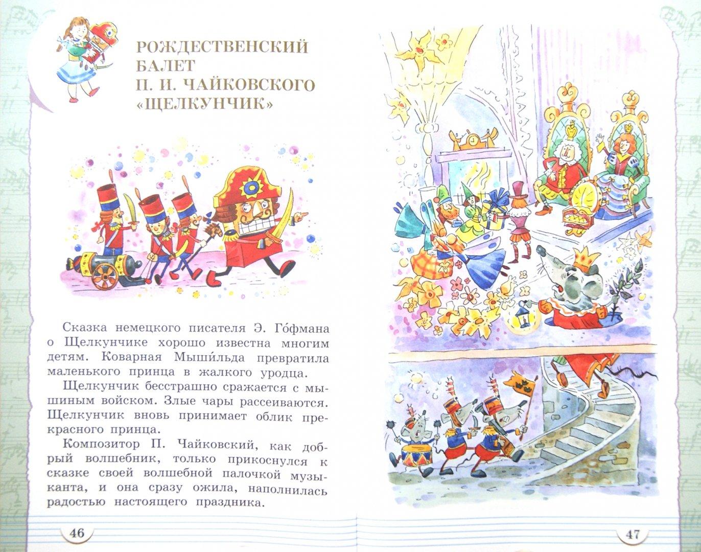 Иллюстрация 1 из 8 для Музыка. 2 класс. Учебник. РИТМ. ФГОС (+CD) - Алеев, Кичак | Лабиринт - книги. Источник: Лабиринт