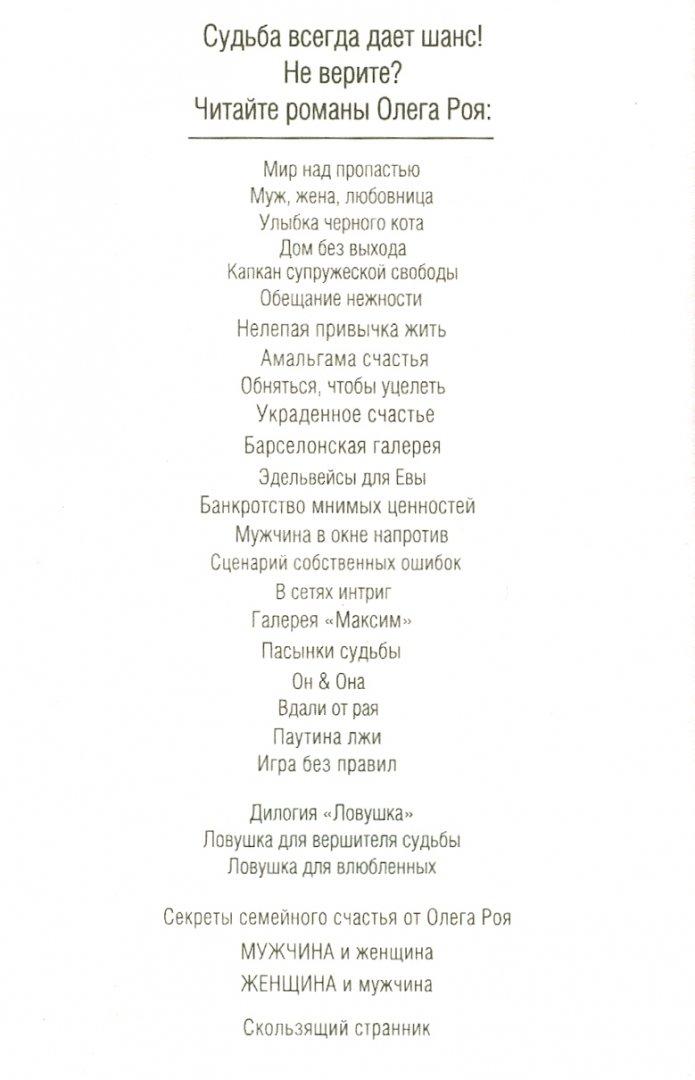 Иллюстрация 1 из 8 для Скользящий странник - Олег Рой   Лабиринт - книги. Источник: Лабиринт