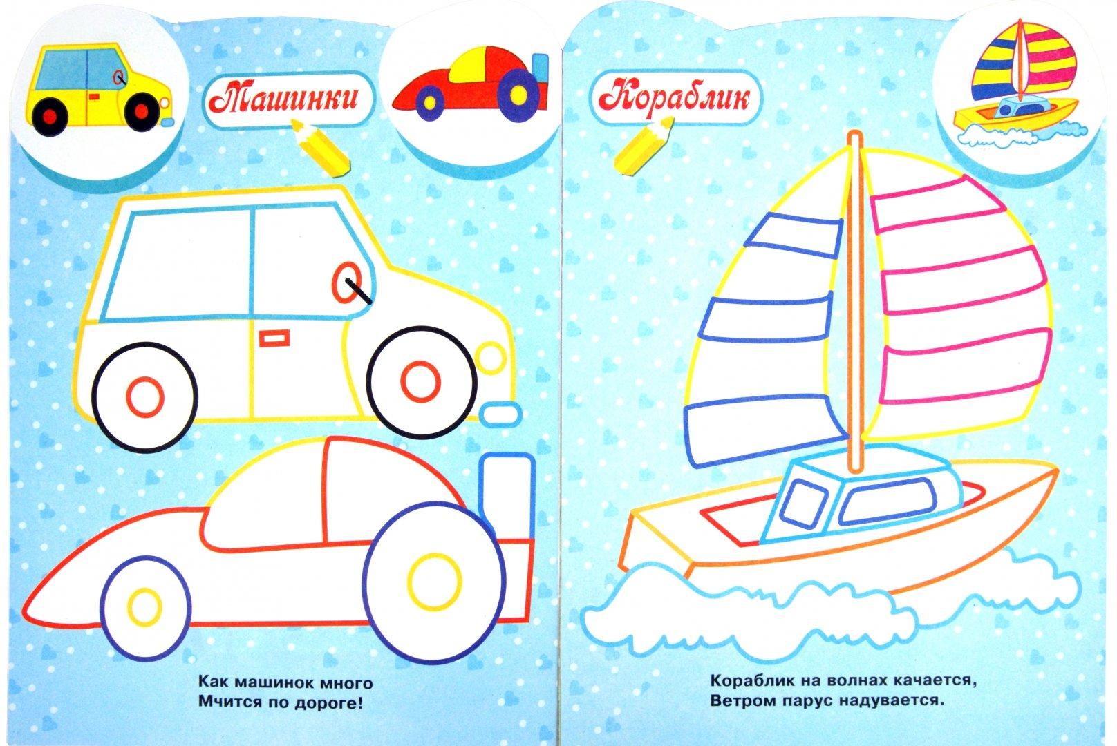 Иллюстрация 1 из 7 для Раскраска для самых маленьких. Щенок | Лабиринт - книги. Источник: Лабиринт