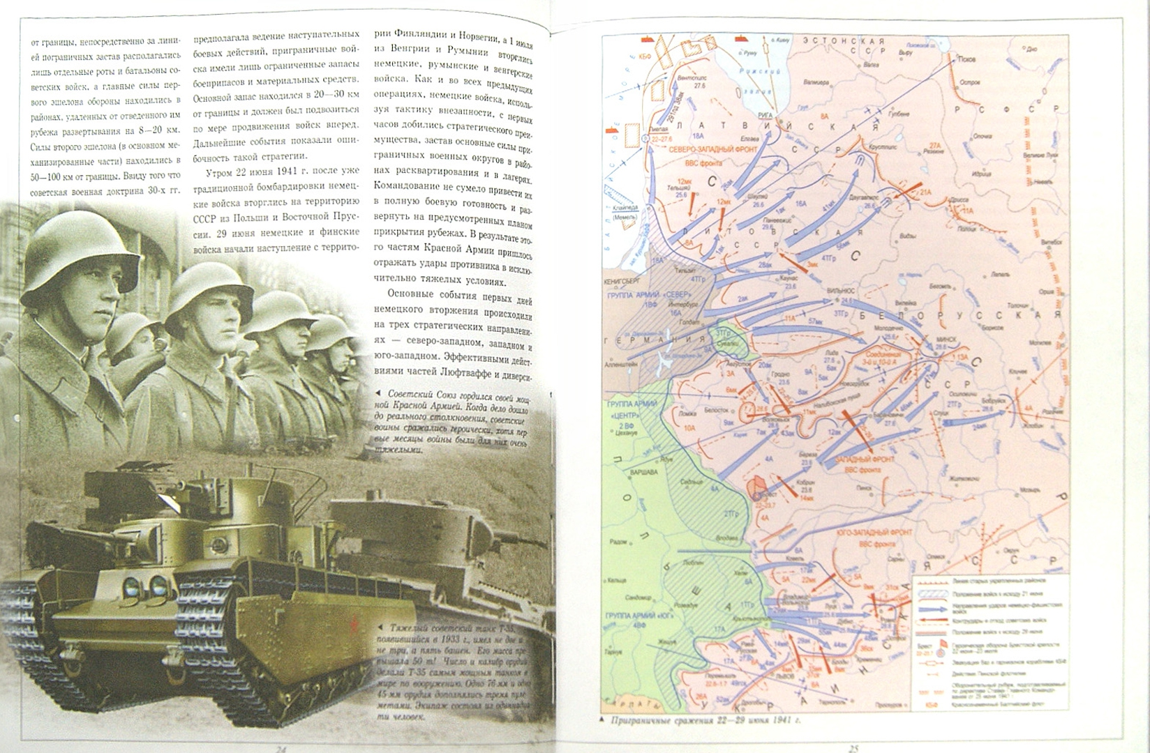 Иллюстрация 1 из 19 для Великая Отечественная война - Мерников, Спектор, Ликсо   Лабиринт - книги. Источник: Лабиринт