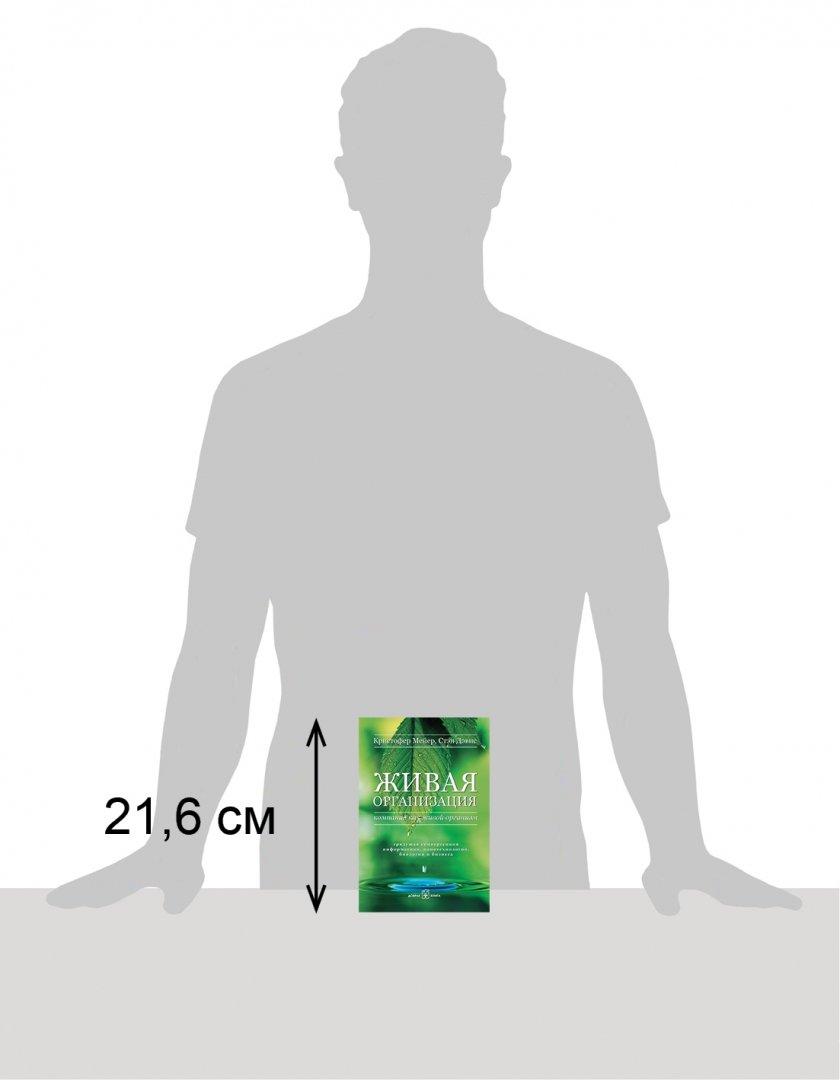 Иллюстрация 1 из 11 для Живая организация. Компания как живой организм - Мейер, Дэвис | Лабиринт - книги. Источник: Лабиринт