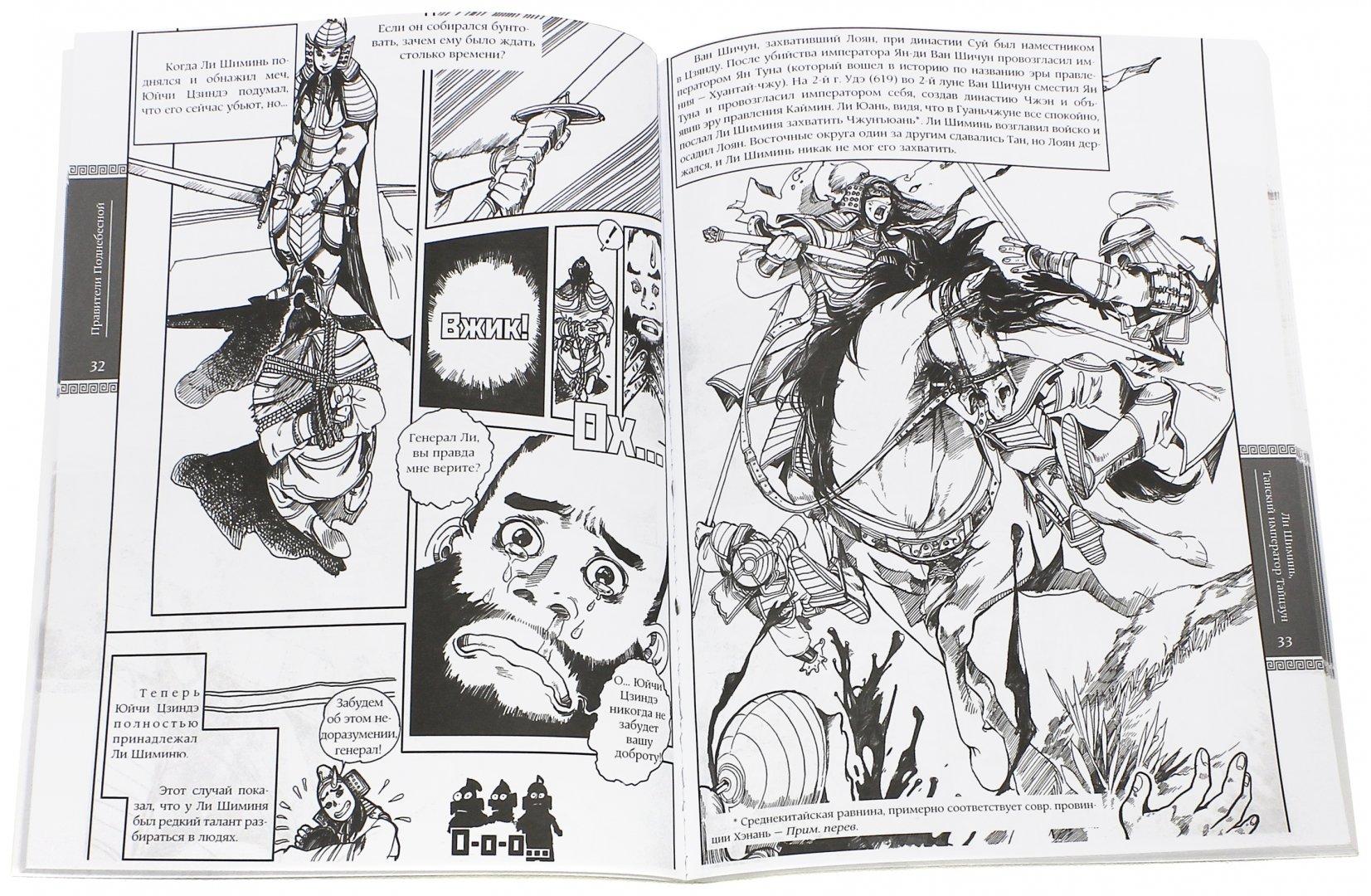 Иллюстрация 1 из 3 для Ли Шиминь, танский император Тайцзун | Лабиринт - книги. Источник: Лабиринт