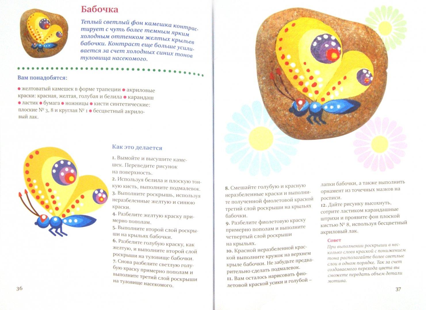 Иллюстрация 1 из 18 для Роспись по камешкам: яркие идеи для детского творчества - Анна Зайцева | Лабиринт - книги. Источник: Лабиринт