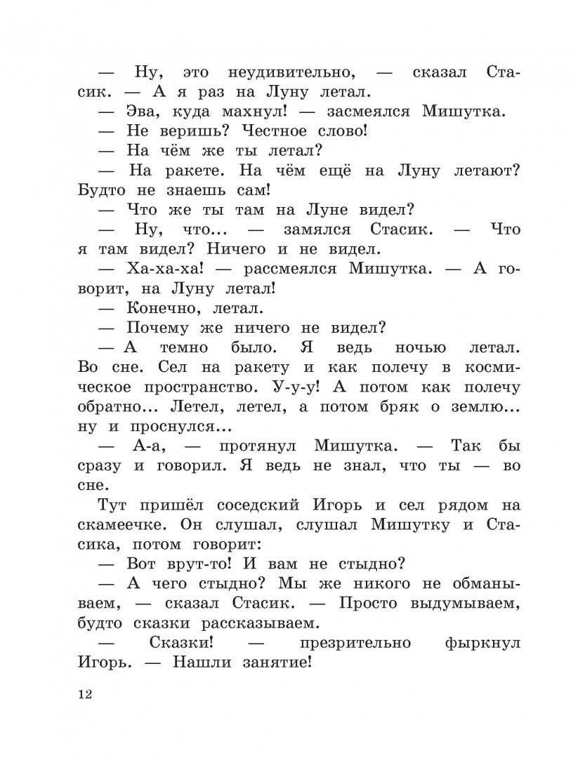 Иллюстрация 10 из 61 для Фантазеры - Николай Носов | Лабиринт - книги. Источник: Лабиринт