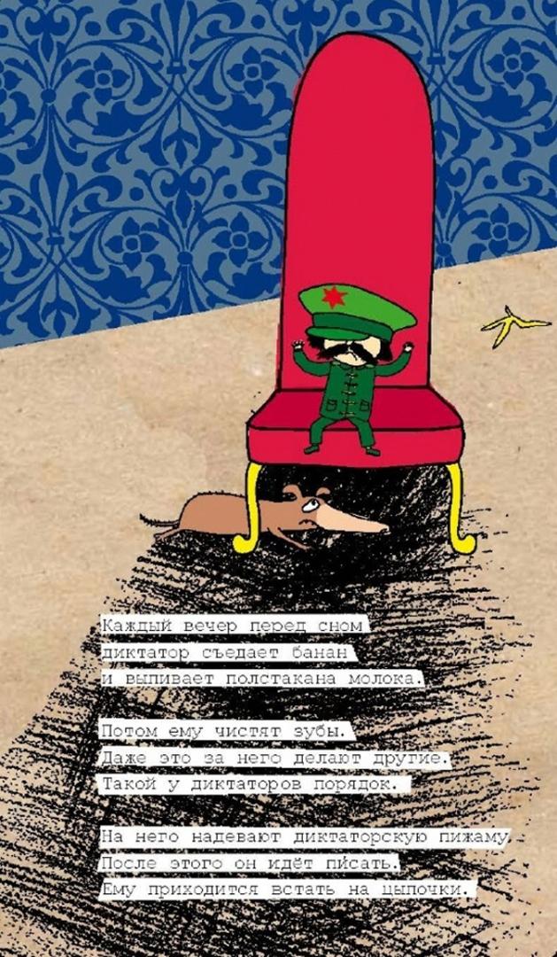 Иллюстрация 1 из 24 для Диктатор - Ульф Старк | Лабиринт - книги. Источник: Лабиринт
