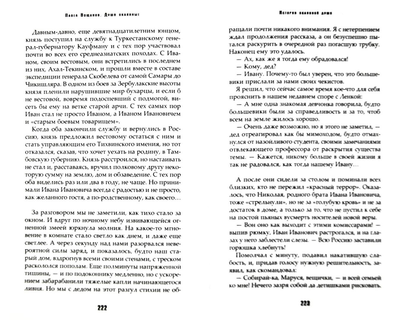 Иллюстрация 1 из 2 для Души окаянные - Павел Вощанов   Лабиринт - книги. Источник: Лабиринт