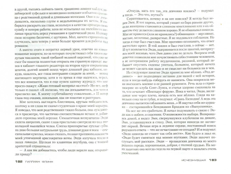 Иллюстрация 1 из 32 для Исчезнувшая - Гиллиан Флинн | Лабиринт - книги. Источник: Лабиринт