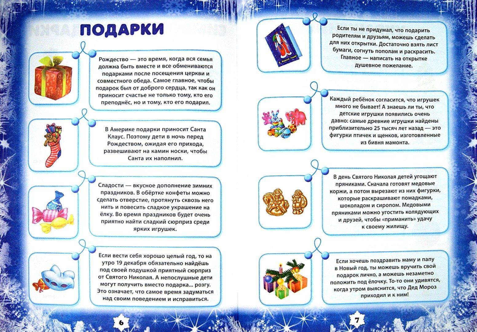 Иллюстрация 1 из 29 для Подарок к Новому году - Зиновьева, Тройченко   Лабиринт - книги. Источник: Лабиринт