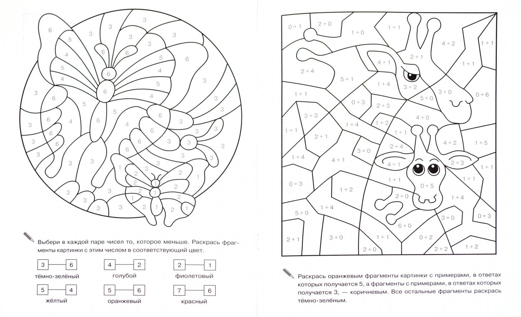 Иллюстрация 1 из 17 для Считаем в пределах 10 - Сабина Швертфюрер | Лабиринт - книги. Источник: Лабиринт