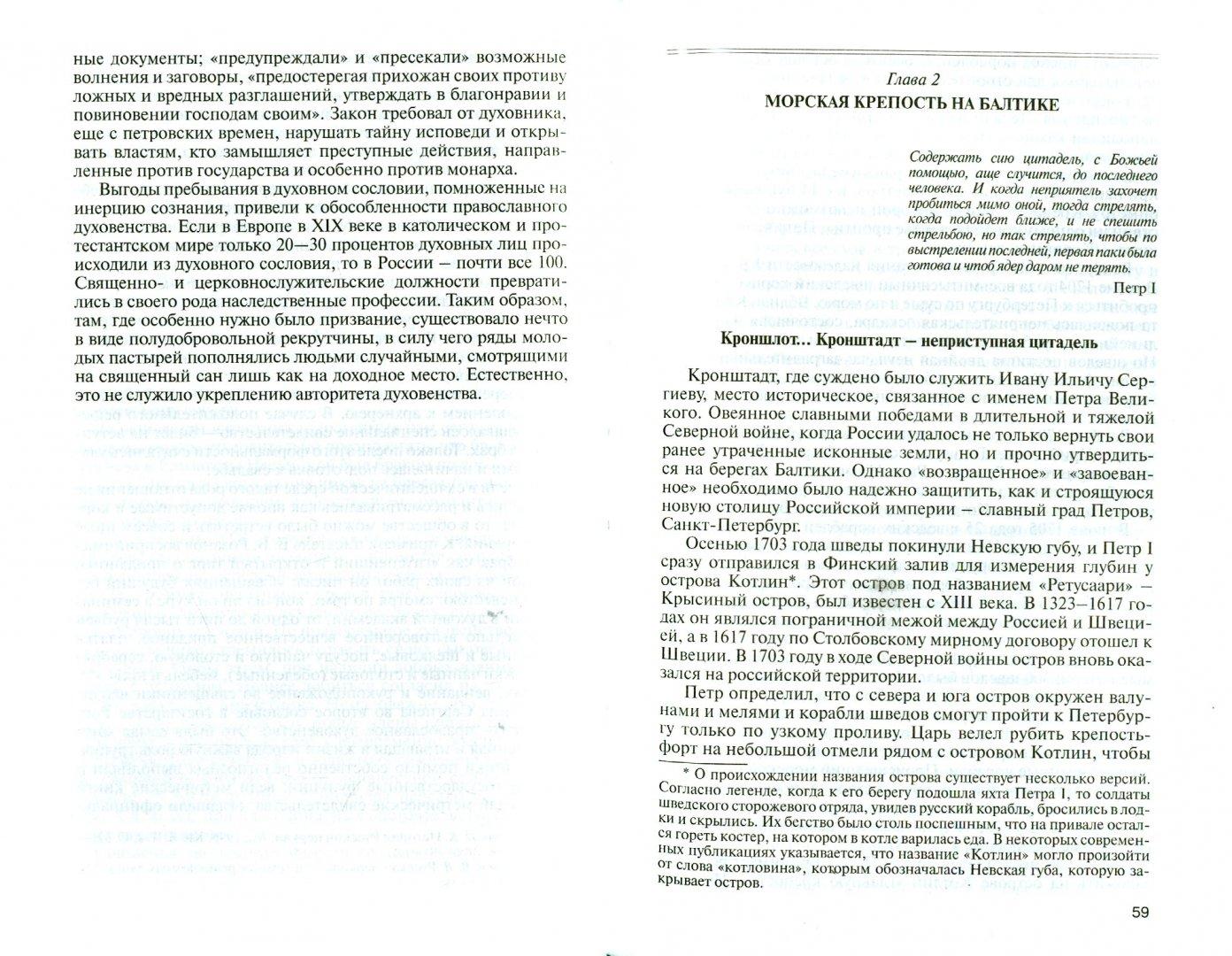 Иллюстрация 1 из 19 для Иоанн Кронштадтский - Михаил Одинцов | Лабиринт - книги. Источник: Лабиринт