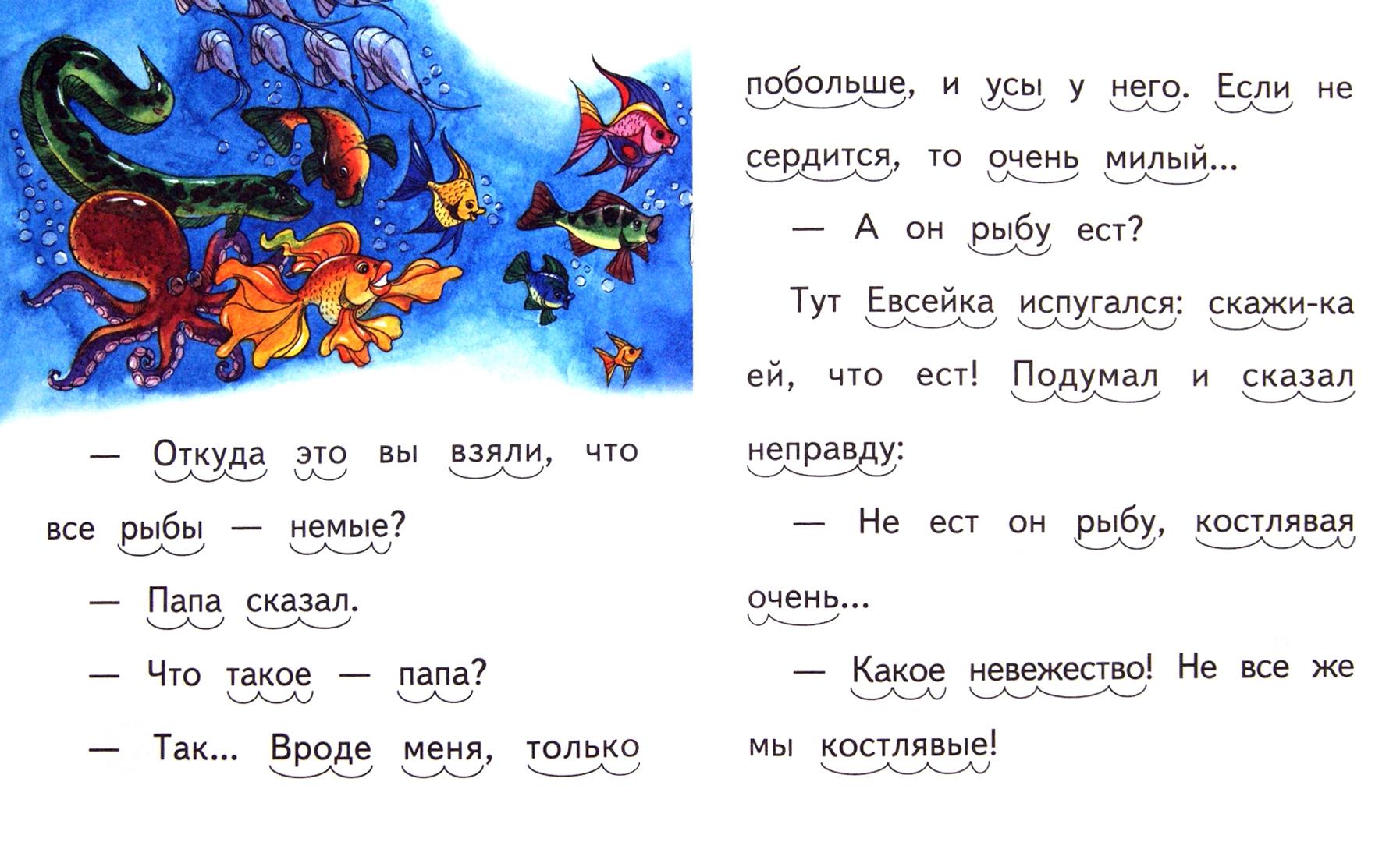 Иллюстрация 1 из 25 для Случай с Евсейкой - Максим Горький | Лабиринт - книги. Источник: Лабиринт
