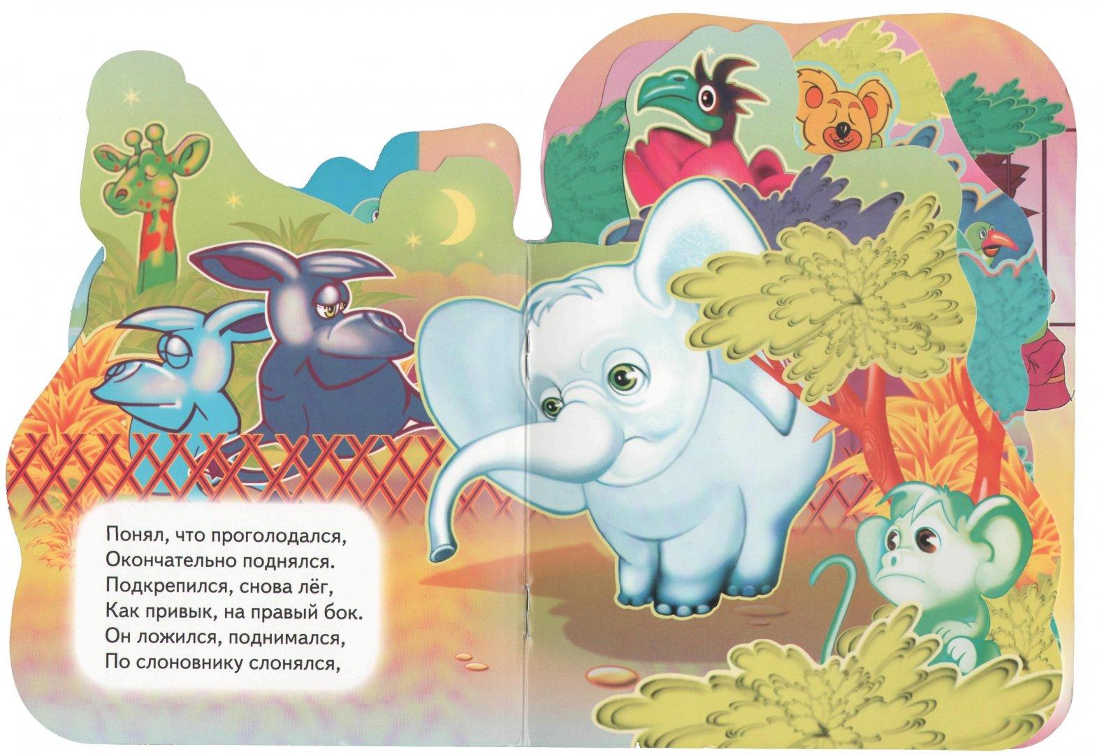 Иллюстрация 1 из 4 для Слоненок в зоопарке - Анна Парчинская   Лабиринт - книги. Источник: Лабиринт
