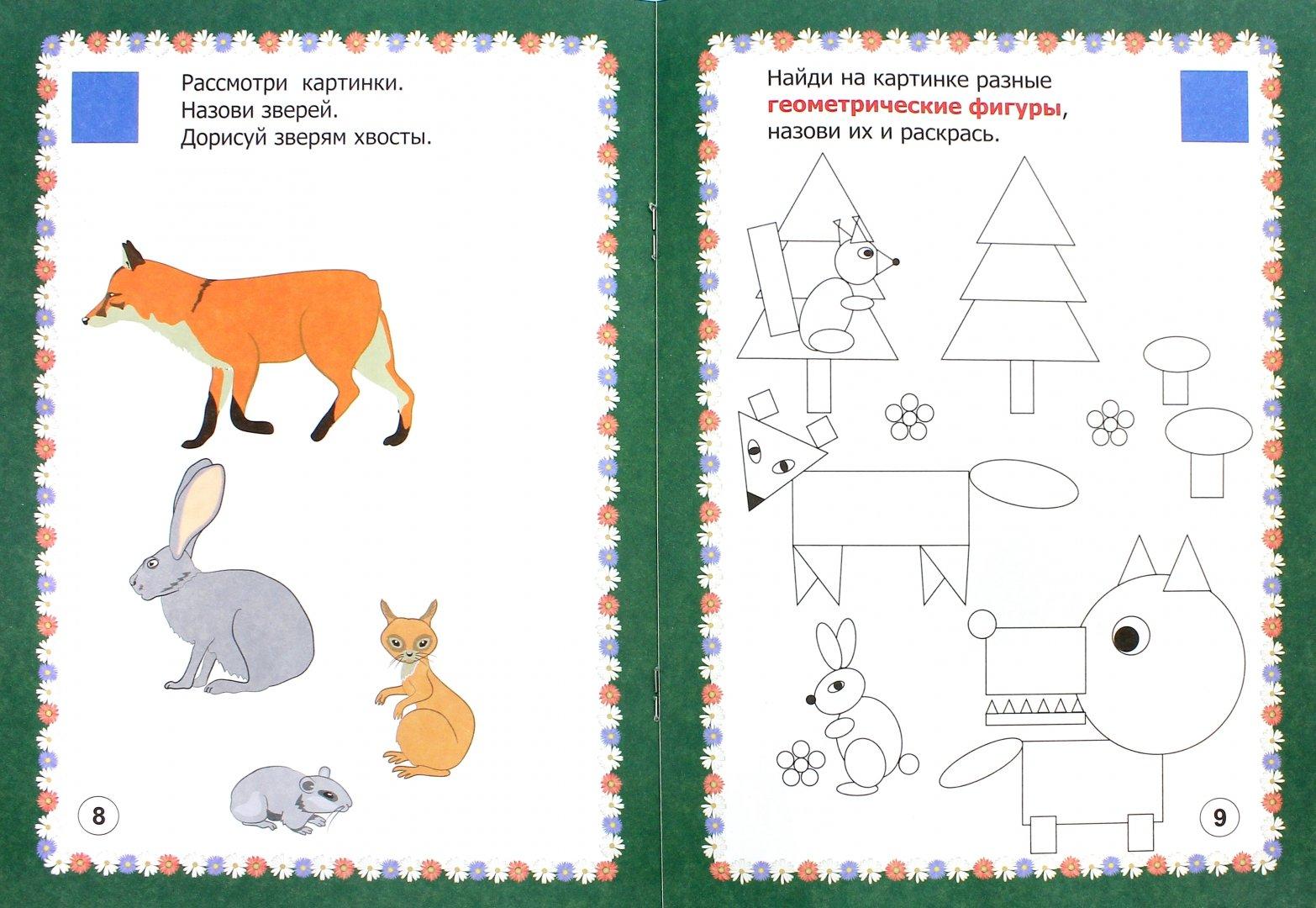 математика картинки животных наличии покраснения