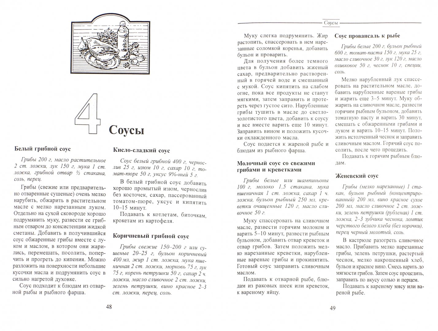 Иллюстрация 1 из 4 для Грибные деликатесы - Марта Тиволи | Лабиринт - книги. Источник: Лабиринт