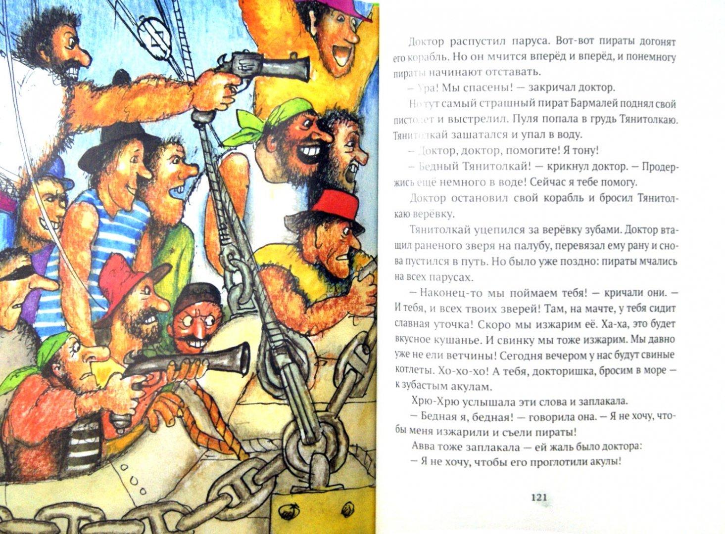 Иллюстрация 1 из 65 для Доктор Айболит - Корней Чуковский   Лабиринт - книги. Источник: Лабиринт