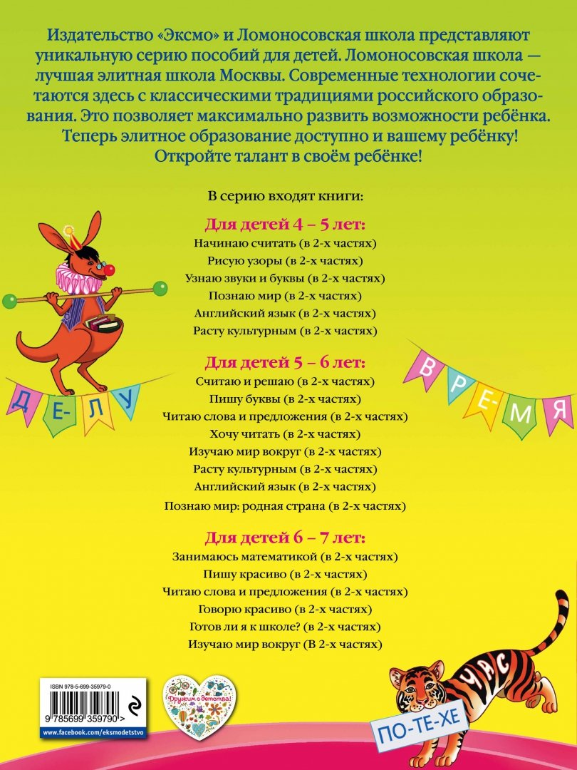 Иллюстрация 1 из 21 для Читаю слова и предложения. Для детей  6-7 лет. Часть 2 - Светлана Пятак | Лабиринт - книги. Источник: Лабиринт