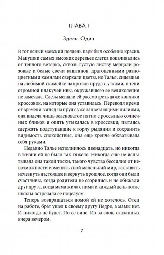 Иллюстрация 1 из 26 для Хранилище ужасных слов - Элия Барсело | Лабиринт - книги. Источник: Лабиринт