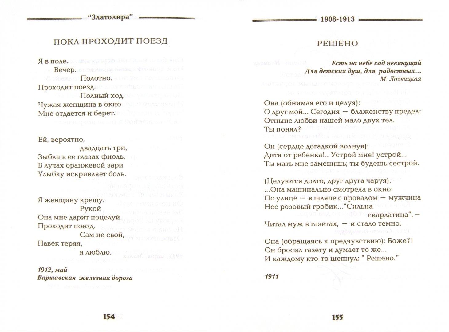 Иллюстрация 1 из 15 для Избранное. 1903-1915 гг - Игорь Северянин   Лабиринт - книги. Источник: Лабиринт