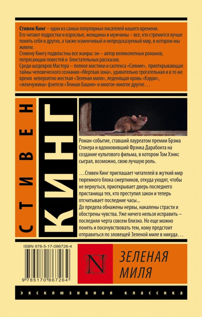 Иллюстрация 1 из 40 для Зеленая миля - Стивен Кинг | Лабиринт - книги. Источник: Лабиринт